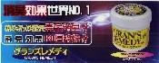 グランズレメディ HPトップイメージ1.jpg