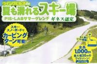 2011 ウイングヒルズ ピスラボ0 小.JPG
