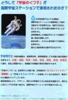 宇宙ステーションで使用のくつ下の姉妹品 なぜ.jpg