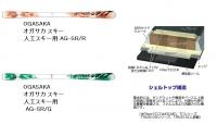 オガサカ AG-SR .jpg